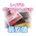 レイデルポリコサノール10 最安値_アイキャッチ